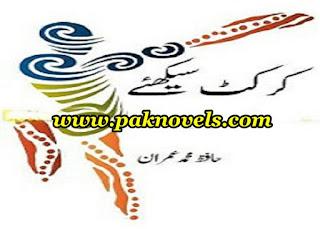 Cricket Sekhye by Hafiz Muhammad Imran
