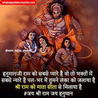 Best 100+ Hanuman ji Status in Hindi |  हनुमान जी स्टेटस