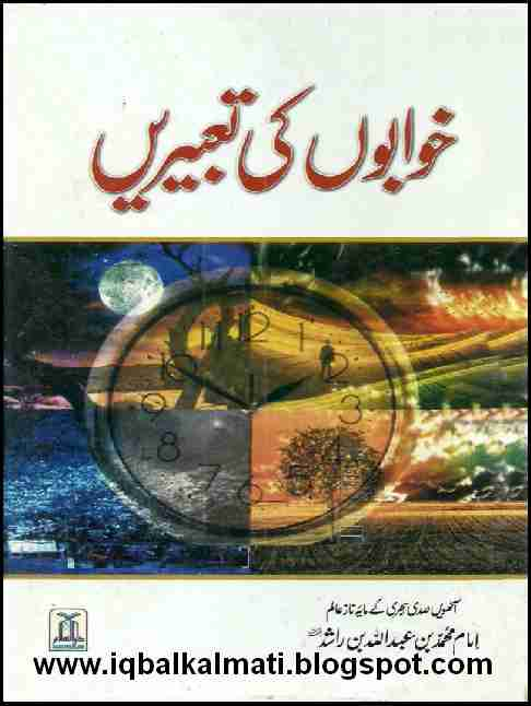 khawab aur un ki tabeer in urdu book download