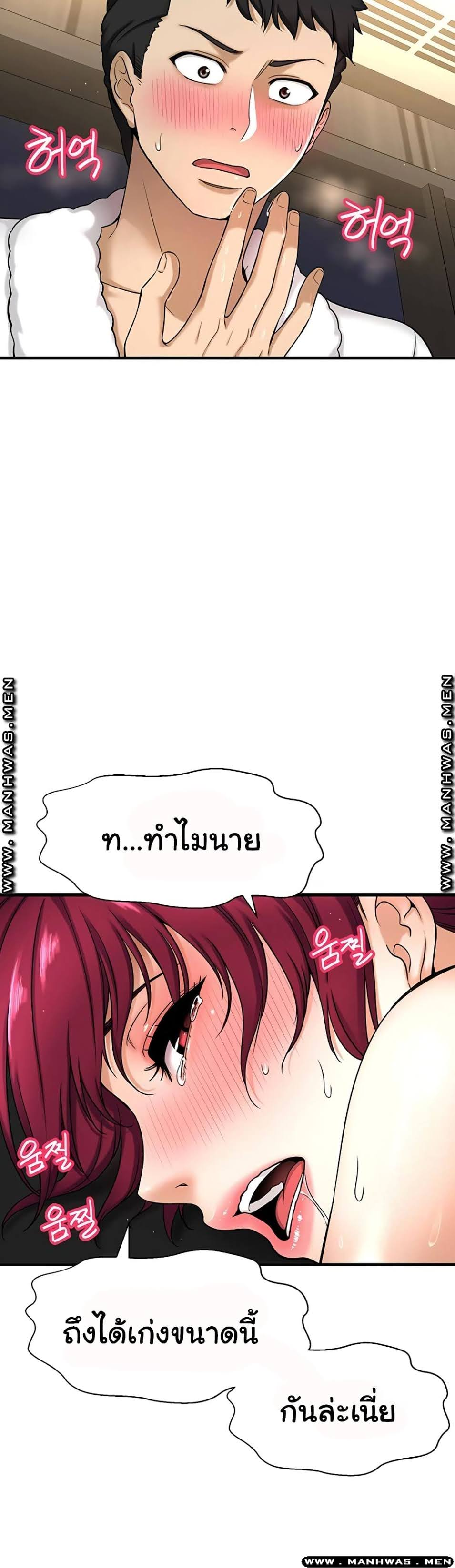 I Want to Know Her-ตอนที่ 5