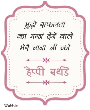 Heart touching Birthday Wishes For Nana Ji  In Hindi Whatsapp