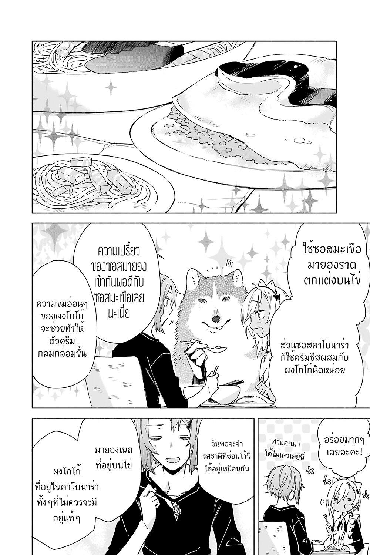 อ่านการ์ตูน Tabi to Gohan to Shuumatsu Sekai ตอนที่ 12 หน้าที่ 13
