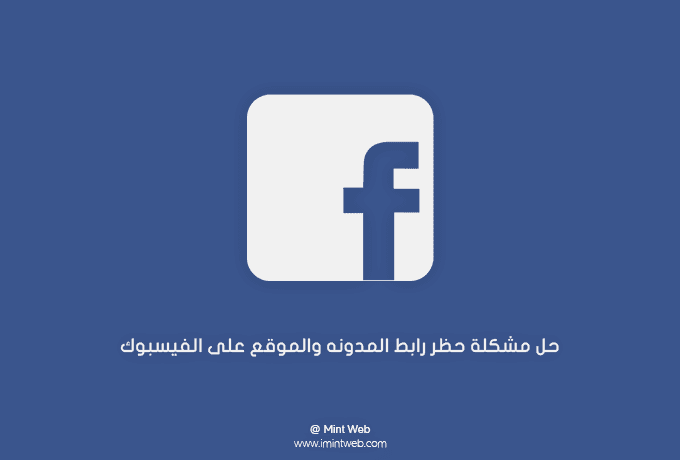 حل مشكلة حظر رابط المدونة او الموقع علي فيسبوك