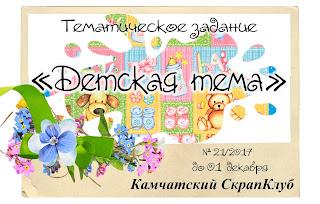 https://scrapclub-kamchatka.blogspot.ru/2017/11/blog-post.html