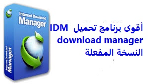 https://www.maknwhd.com/2019/02/idm-download-manager.html