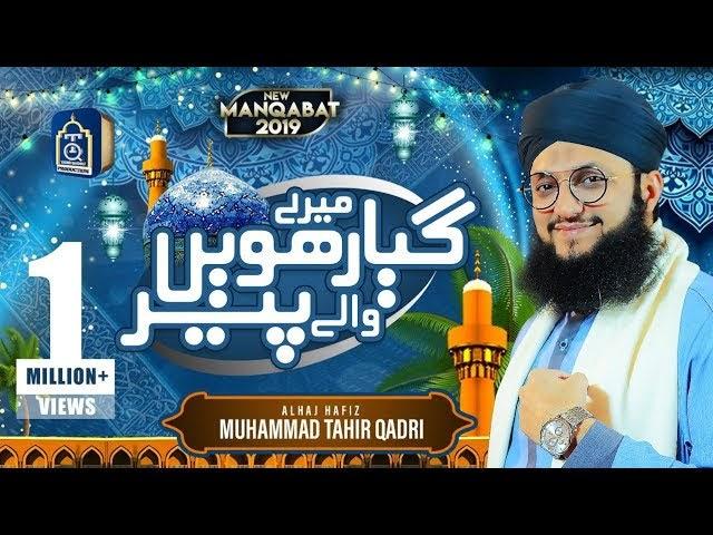 Khuda ke fazal se lyrics | Gause Azam manqabat 2020  | Manqabat Lyrics