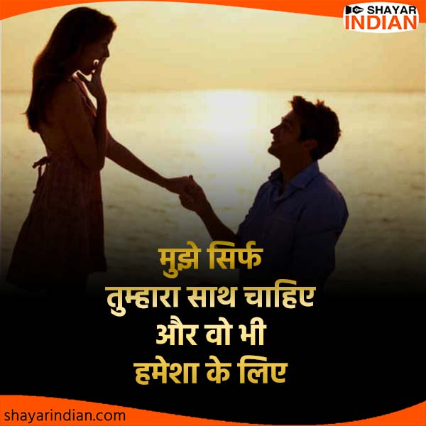 2 Line Propose Status in Hindi for Girlfriend