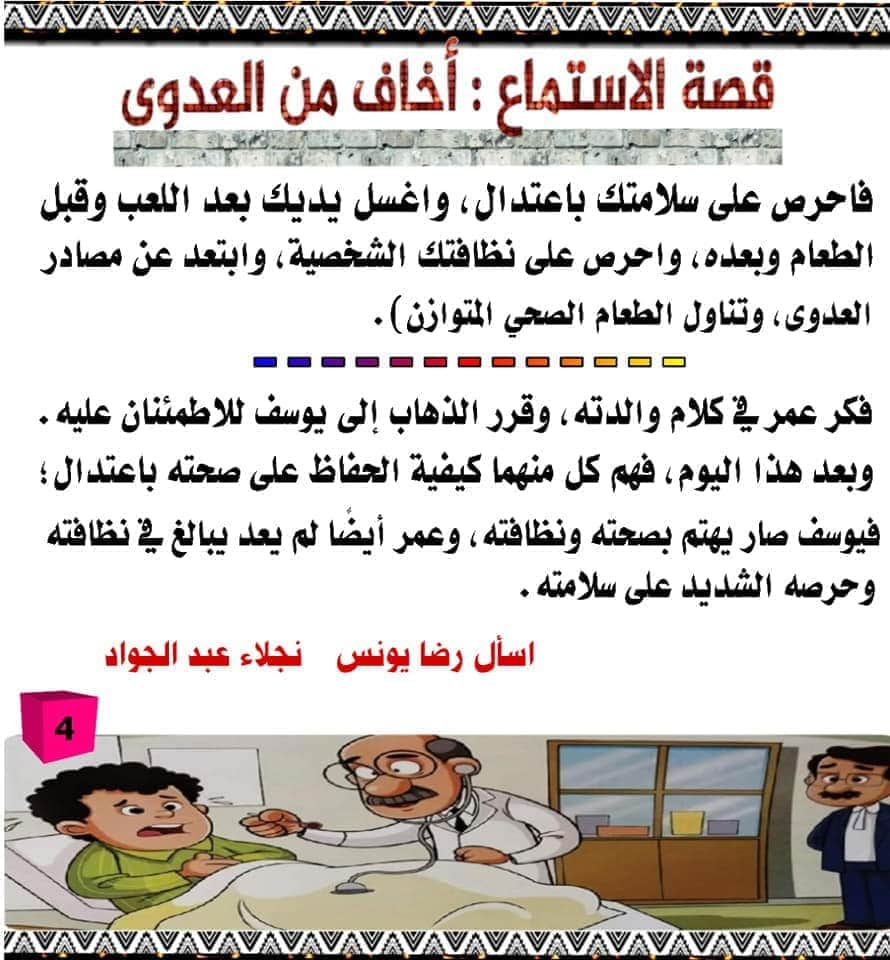قصة الاستماع أخاف من العدوى منهج اللغة العربية الجديد للصف الثالث الابتدائي الترم الاول 2021