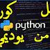 حصريا تحميل كورس تعلم لغة برمجة بايثون بالعربية  Python For Beginners In Arabic مجانا برابط مباشر