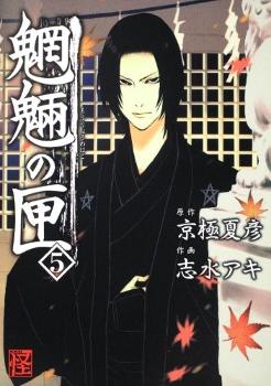 Mouryou no Hako Manga