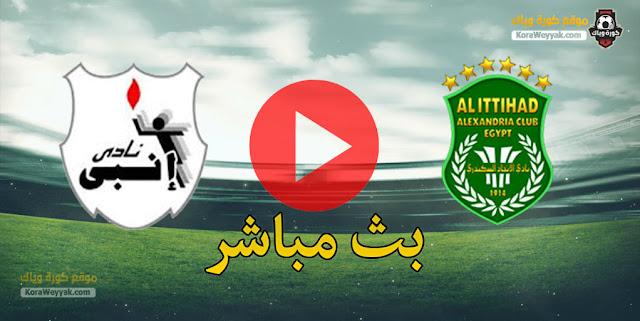 تأجيل مباراة الاتحاد السكندري وإنبي اليوم 18 يناير 2021 في الدوري المصري