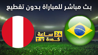 مشاهدة مباراة البرازيل والبيرو بث مباشر بتاريخ 07-07-2019 كوبا أمريكا 2019