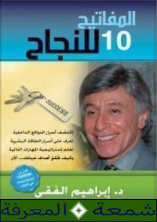 تحميل كتاب المفاتيح العشرة للنجاح ابراهيم الفقي