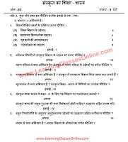 Pedagogy of Sanskrit [संस्कृत का शिक्षाशास्त्र] B.Ed Question Paper