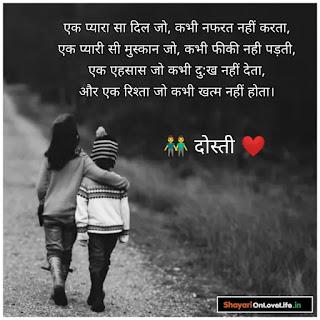 ✔️ best dating best friend shayari in hindi download 2019