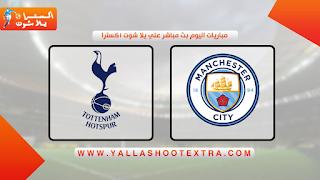مباراة مانشستر سيتي ضد توتنهام 25-04-2021 في نهائي كأس الرابطة