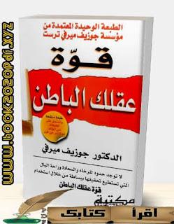 تحميل وقراءة كتاب المترجم- قوة عقلك الباطن تأليف جوزيف ميرفى pdf