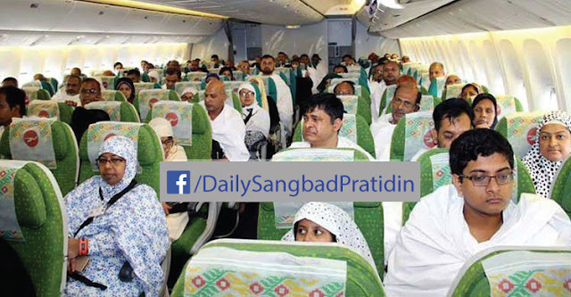 Daily_Sangbad_Pratidin_soudiarab_hazz.jpg