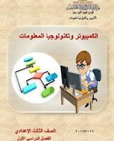 تحميل كتاب الوزارة فى الكمبيوتر- الحاسب الالى للصف الثالث الاعدادى الترم الاول 2017 منهج جديد