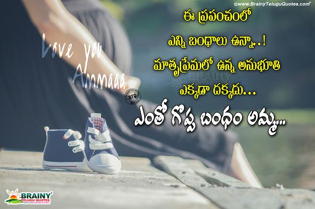 best mother love quotes in telugu, online telugu amma kavithalu, amma telugu kavithalu with hd wallpapers