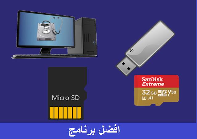 اليك افضل واحدث برنامج لإسترجاع كل ملفاتك المحذوفة في حاسوبك وبطاقات الذاكرة الخارجية وفلاشات 2019
