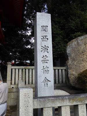大阪府・成田山不動尊 笑魂塚 関西園芸協会