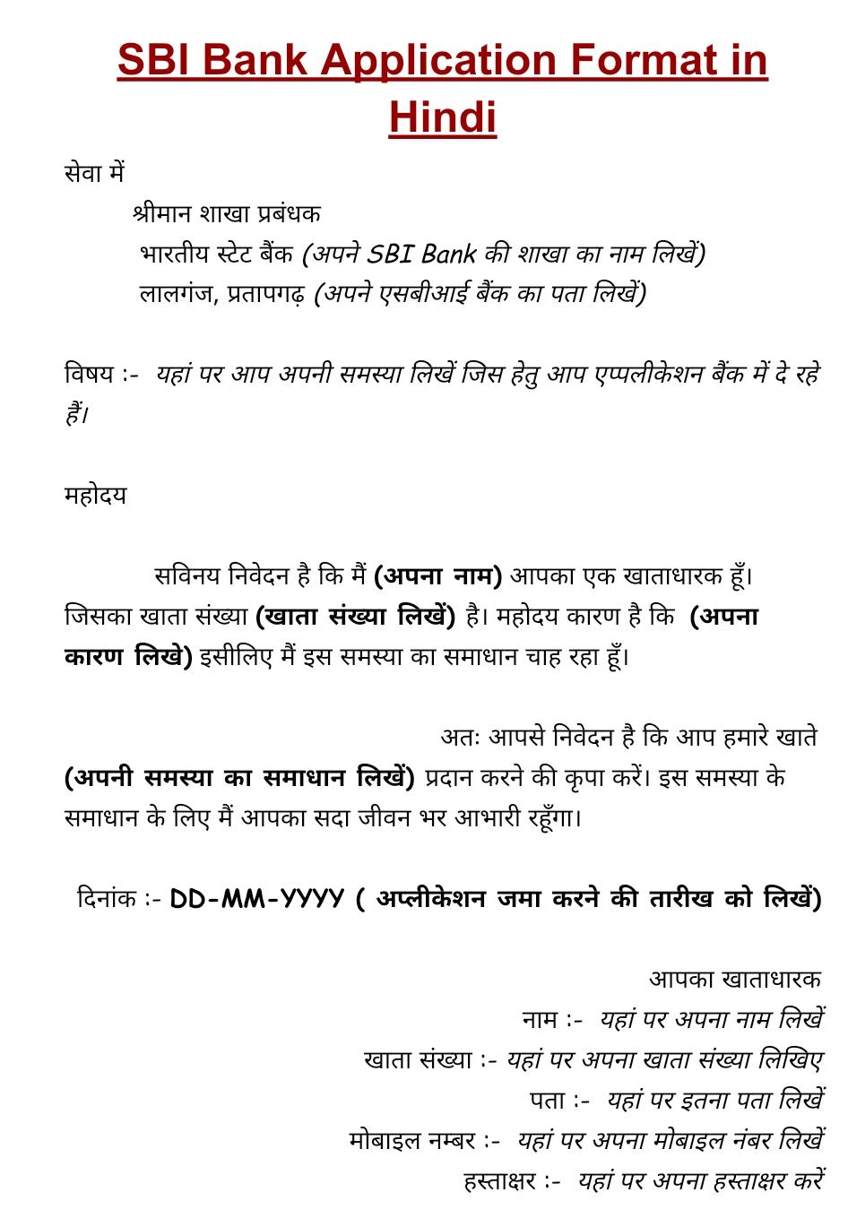 state-bank-application-format-in-hindi, sbi-application-format-in-hindi