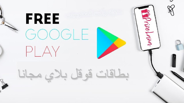 http://www.rftsite.com/2019/06/free-google-play-codes.html