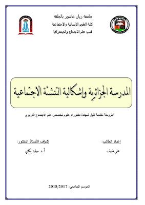 المدرسة الجزائرية و اشكالية التنشئة الاجتماعية  pdf