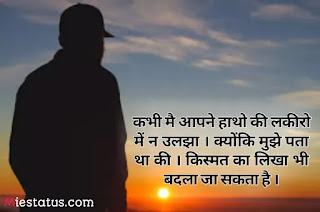 love motivational shayari