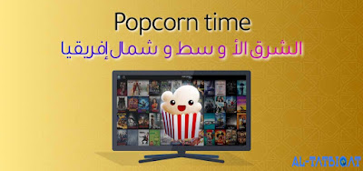 تحميل تطبيق مشاهدة الافلام - Popcorn Time