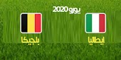 موعد وتفاصيل مباراة إيطاليا وبلجيكا يوم الجمعة في كأس أمم أوروبا