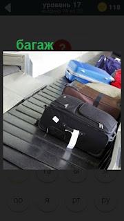 получение багажа на транспортире 470 слов 17 уровень