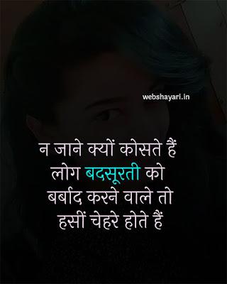 lover status hindi image