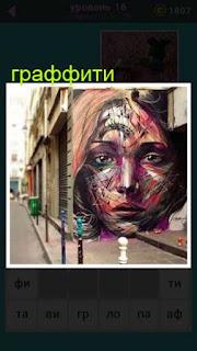 на одной из улиц города на стене нарисовано граффити лицо женщины