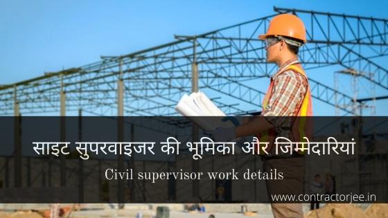 Civil supervisor work details in hindi