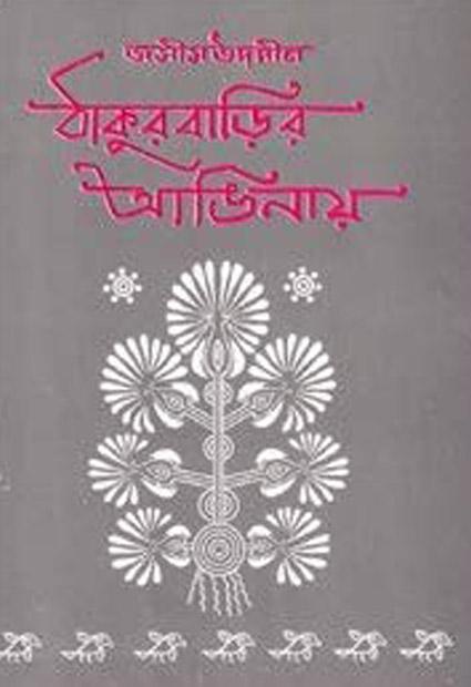 Thakur Barir Anginai by Jasim Uddin - Bangla Book PDF ~ Free