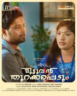 muttuvin thurakkapedum malayalam movie, mallurelease