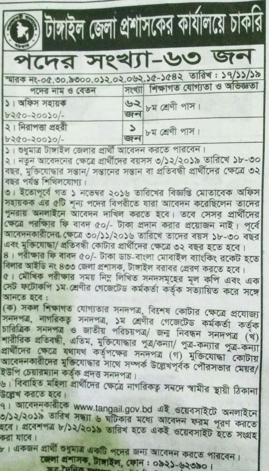 Tangail Deputy Commissioner's Office of the job 2019. টাঙ্গাইল জেলা প্রশাসকের কার্যলয় নিয়োগ বিজ্ঞপ্তি ২০১৯