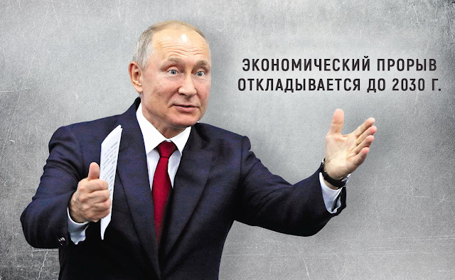 Экономика в России, очередные обещания В. Путина и неосуществимый замысел по срокам реализации «прорыва» – очевидная связь