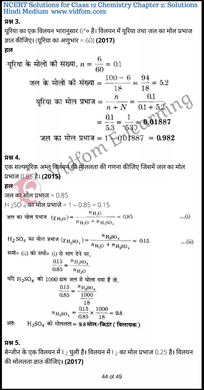 class 12 chemistry chapter 2 light hindi medium 44
