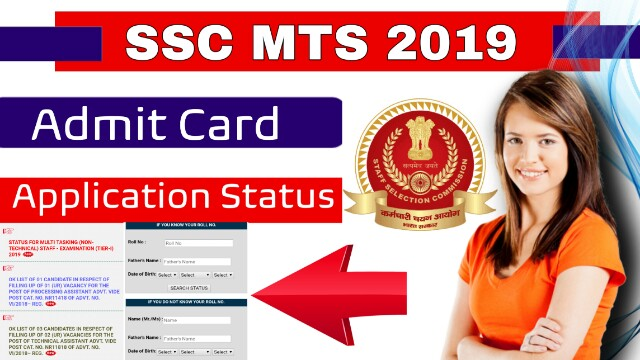 SSC MTS 2019 Application Status And Admit Card Download Link Is Here For All Regions [NR ER CR KKR WR NWR]
