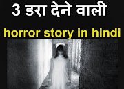 3 dara dene vali bhayanak horror story in hindi