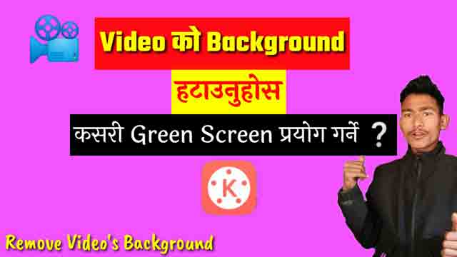 How to change Video Background 2020 (Kinemaster)