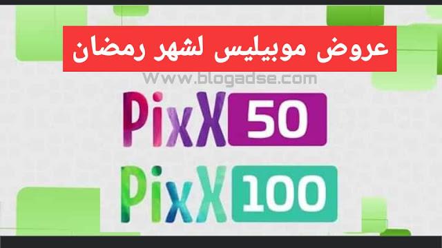 عرض موبيليس لشهر رمضان pixX