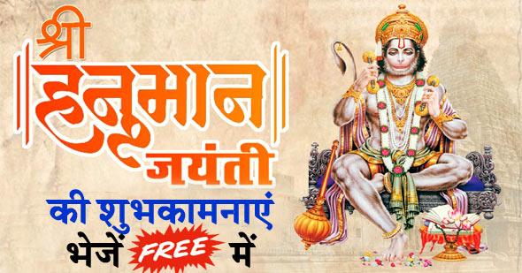 हनुमान जयंती की हार्दिक शुभकामनाएं पर भेजें मैसेज, फोटो, इमेजेज और वॉलपेपर फ्री में
