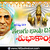 Telugu Basha Dinostam Greetings Telugu Quotes Pictures Best Gidugu Venkata Ramamurthy Jayanthi Subhakamkshalu Images Online Free Download