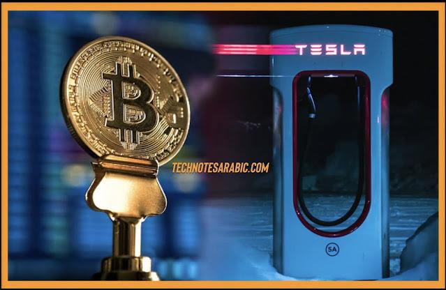 Bitcoin and Tesla Charging station technotesarabic.com