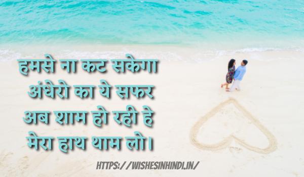 Romantic Shayari In Hindi For Boyfriend