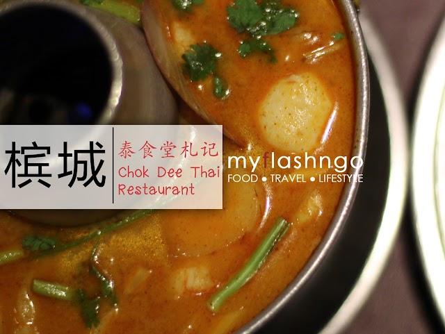 ● Penang Food Blog | 泰食堂札记 - Chok Dee Thai @ Burma Road